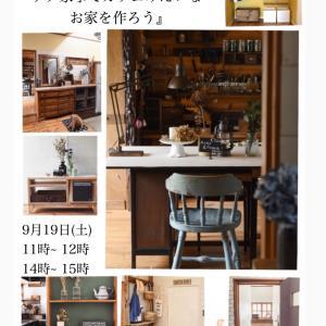『DIY簡単リフォーム術!ラク家事でカフェみたいなお家を作ろう』