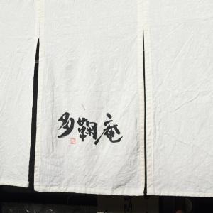 ☆【SNS(インスタグラム)活用講座in多鞠庵】を開催いたしました!☆