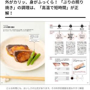 ロジカル和食のロジカルって何? 本日新刊発売です!
