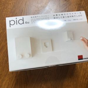 チョイ乾しに便利なPid4M