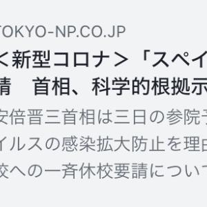 東日本大震災からもうすぐ9年目にコロナ騒ぎを考える