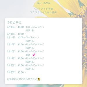 〜6月レッスン空き状況〜
