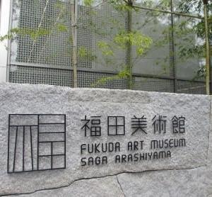 京都・嵐山にできた福田美術館