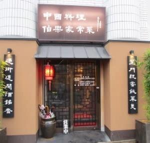 誕生日月の中華ディナー