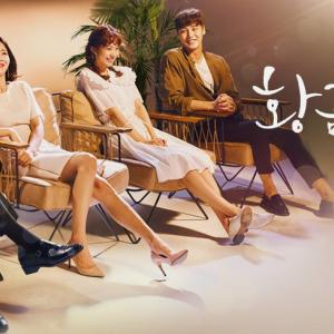 韓国ドラマ「黄金の私の人生」