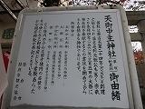 天御中主神社(車塚妙見社)