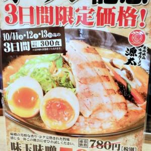 New OPEN!ラーメン源太!