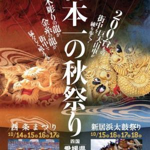 日本一の秋祭り!
