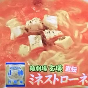 ミネストローネ!袋麺アレンジ!