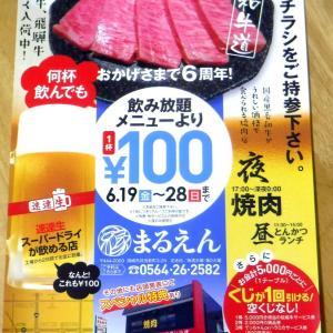 ビール100円!焼肉まるえん!