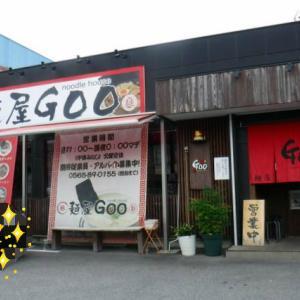醤油豚骨!麺屋Goo!