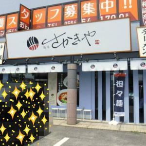 黒ゴマ担々麺!さかきや!