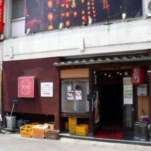 中国料理ー西街!