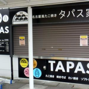 新店OPEN!たこ焼きタパス!