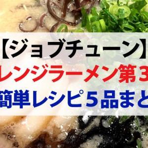 袋麺アレンジレシピ!第3弾!