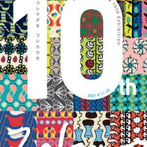 会期延期のお知らせ【Kayoko Kawata「コレマデモ コレカラモ」Zakuro original print textile展】