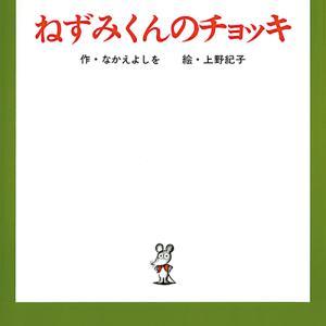 【大人のための絵本講座2021】7/9(金)第2回は「ねずみくんのチョッキ」