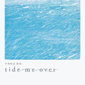 【中桐聡美 個展〜tide me over】