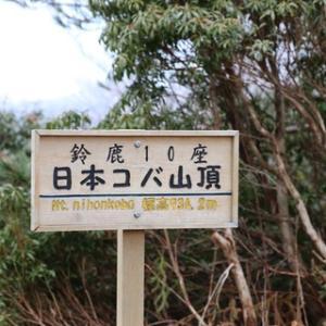 日本コバに行ってきました(^^)