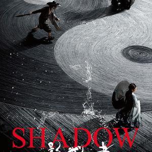 「SHADOW 影武者」 ★★★~映像は美しいが色々とクドい