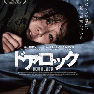 「ドアロック」 ★★★~ウェットな空気がさすがの韓国映画