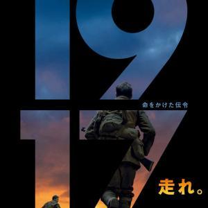 「1917 命をかけた伝令」 ★★★★★~緊迫感が凄まじい戦争映画の傑作!