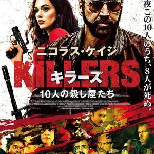 「KILLERS キラーズ 10人の殺し屋たち」 ★★☆~哀しきニコラス・ケイジの今