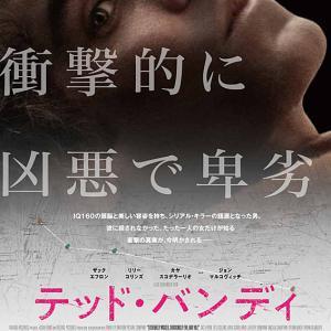 「テッド・バンディ」 ★★☆~単なる嘘つきで終わる映画