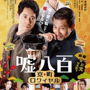 「嘘八百 京町ロワイヤル」 ★★★~地味ではあるが日本的