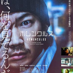 「ホムンクルス」 ★★★~映像化にはハードルが高い