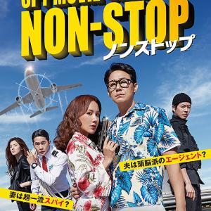 「ノンストップ」 ★★★☆~定番だがストレートに面白いアクションコメディ