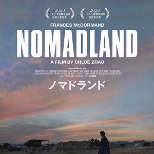 「ノマドランド」 ★★★~物質のホーム、心のホーム