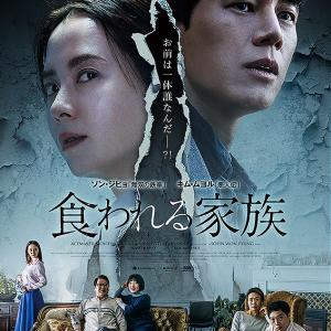 「食われる家族」 ★★★~B級でも韓国映画は見応えあり