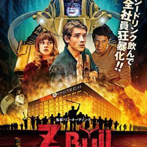 「Z Bull ゼット・ブル」 ★★★~掘り出し物のハイテンションバカ映画