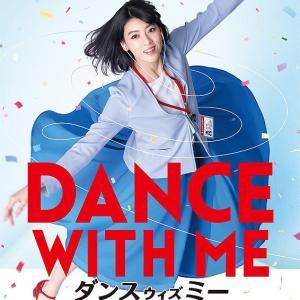 「ダンスウィズミー」 ★★★~三吉彩花の魅力が最大限に詰まった映画
