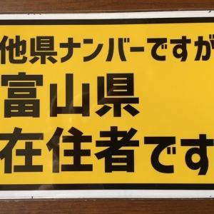富山移住記Vol.90 こんなご時世ですから・・・