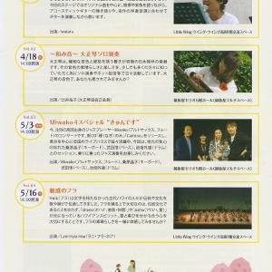富山移住記Vol.125 ソロコンサートのお知らせ