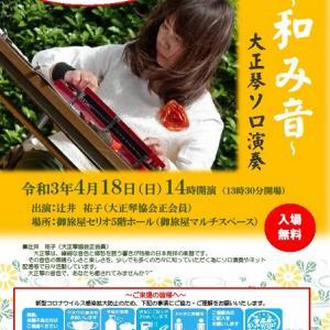 富山移住記Vol.129 4月に入りました