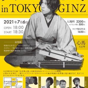 富山移住記Vol.145 高校生大正琴奏者 心馬くんの東京ステージ