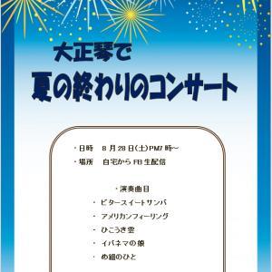 富山移住記Vol.149 夏の終わりのコンサート・・・FB生配信