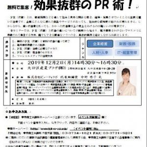 東京商工会議所 大田支部様セミナー