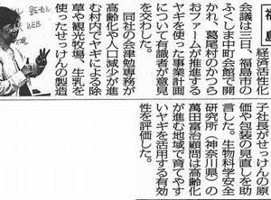 福島民報にも掲載されました。
