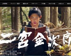 映画「二宮金次郎」