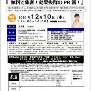 12月10日東京商工会議所江戸川支部様セミナー!