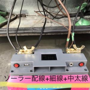 この配線は何? キャンピングカーの電気配線とリチウムポリマーバッテリーとの接続を見直すょ!