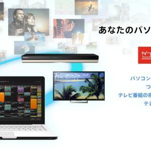 ひかりTVが見られる? ブルーレイが焼ける? DTCP-IP対応のソニーPC TV PLUSはMAC+Parallelsで動くか試すょ!