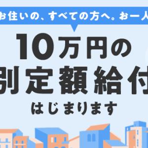みんなに10万円! 特別定額給付金のオンライン申請をマイナンバーカードとiPhoneでやってみるょ!