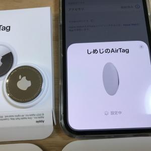 AppleのAir Tagをペットで使った時の位置情報はこんな感じ!