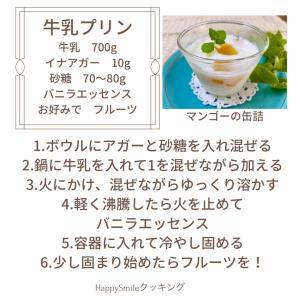 簡単!牛乳プリン マンゴーの缶詰使ってトロピカルに!