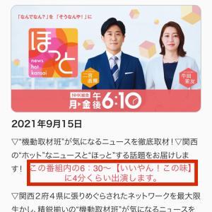いよいよ 明日! NHK 夕方のニュースに出演します
